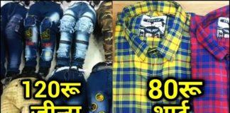 Cheap Market Delhi