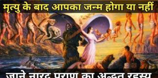 Rebirth Naarad puraan Mystery