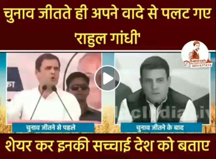 Rahul Gandhi Loan Waiver Viral Clip Misleading