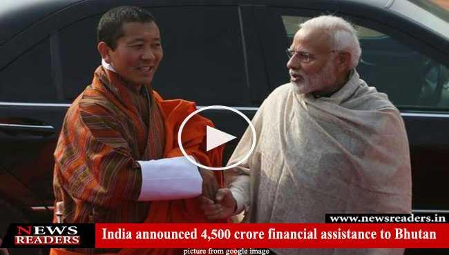India announced 4500 crore financial assistance Bhutan