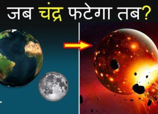 Destroy Moon Effect Earth