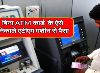 ATM Machine Use Without ATM