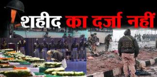 Martyrdom CRPF Soldier