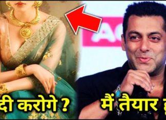 Salman Khan Marriage Suspense