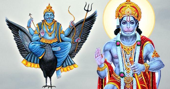 Hanuman Shani Dev Story