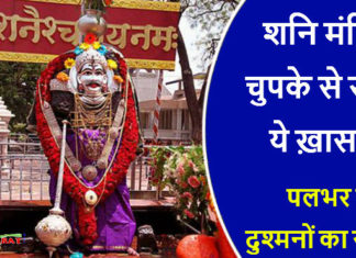 Black Thread Shani Dev, Atsrology, Astro facts, Shanidev, shani dev, shani dev temple