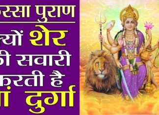 Breaking News, Viral News, Latest News, Trending News, Hindi News, Latest News hindi, India, HF News, HindustanFeed,  Maa Durga Ride Lion