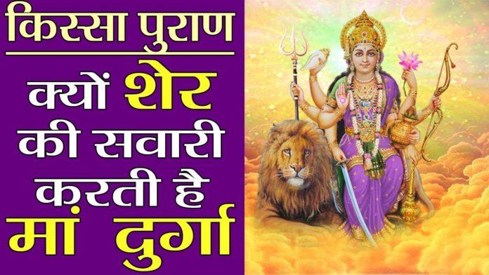 Breaking News, Viral News, Latest News, Trending News, Hindi News, Latest News hindi, India, HF News, HindustanFeed, Maa Durga Ride Lion